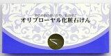 ORIBU オリブ ローヤル化粧石けん 100g 3個入り
