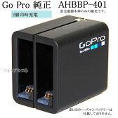 GoPro用 アクセサリー デュアルバッテリーチャージャー HERO4 AHBBP-401 HERO4