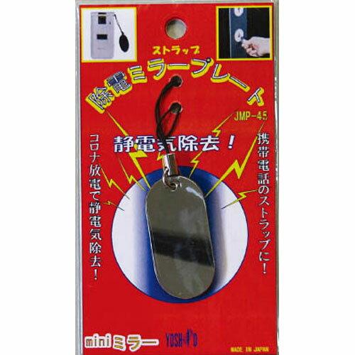 鏡にもなる静電気除電プレートストラップ