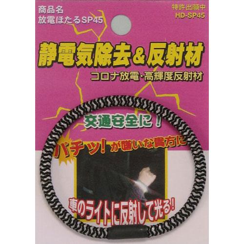 静電気除去&反射材ブレス、放電ほたるSP45 ブラック