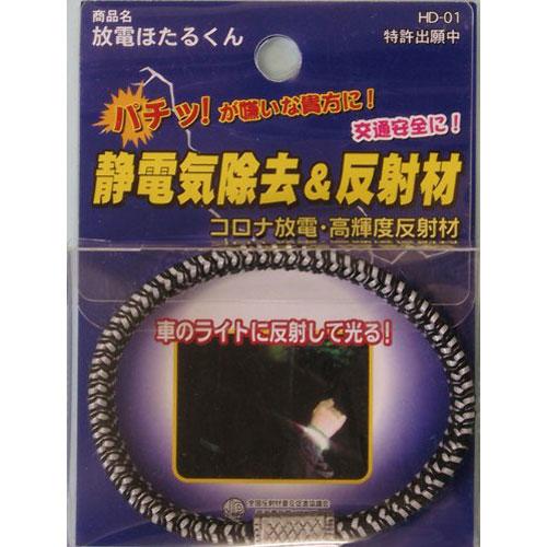 放電ほたるくん HD01 ブラック