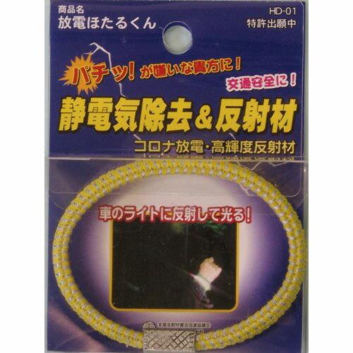 静電気除去&反射材ブレス平、放電ほたるくん イエロー