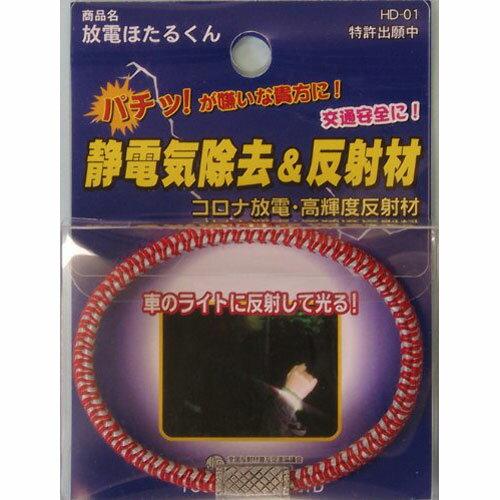 放電ほたるくん HDー01 レッド