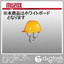 マイゾックス ヘルメット(FRP(ガラス繊維ポリエステル樹脂)) 前ひさし型・ 溝付 ホワイトボード 179-GPZ・EPA
