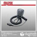 マイゾックス 携帯用デジタルトランシーバー ICDPR5(登録局対応) 防水型スピーカーマイクロホン HM-183SJ
