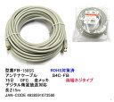 (カモン(COMON)製)HDMIケーブル/バージョン1.3b/Cat2/1金メッキ/0m(3HDMI-100)