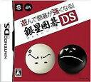 遊んで囲碁が強くなる 銀星囲碁DS DS