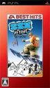 SSX On Tour ポータブル(EA BEST HITS)/PSP/ULJM05389/A 全年齢対象 エレクトロニック・アーツ ULJM05389