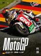 2012MotoGP公式DVD Round8 ドイツGP