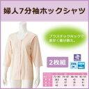 婦人7分袖ホックシャツ 2枚組 ピーチ・M・39958-01 1041901