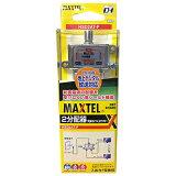 【MAXTEL/マックステル】 CS/BS/地デジ対応 2分配器(全端子電流通過型)HSD2AT-EP