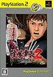 喧嘩番長2〜FULLTHROTTLE〜PlayStation(R)2 the Best