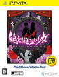 絶対絶望少女 ダンガンロンパ Another Episode(PlayStation Vita the Best)/Vita/VLJS55007/D 17才以上対象