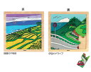 木のジグソーパズル12ピース 能登の千枚田/伊豆のドライブ/NH6222 (羽立工業(HATACHI))