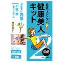家庭でカンタン 健康美人キット2 お腹・脚エクササイズ(DVD・ボールセット)