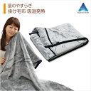 ファイテン 星のやすらぎ 掛け毛布 (吸湿発熱)の画像