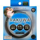 ファイテン RAKUWA磁気チタンネックレス S 45cm ブラック