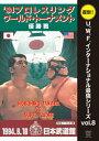 復刻!U.W.F.インターナショナル最強シリーズ vol.8 プロレスリング・ワールド・トーナメント優勝戦 1994年8月18日 東京・日本武道館/DVD/ クエスト SPD-1218