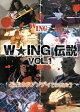 W★ING伝説 VOL.1 暴虐のラプソディ[狂詩曲]
