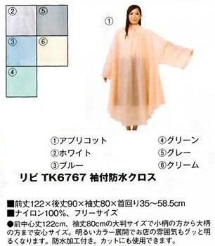 リビ TK6767 袖付防水クロス アプリコット