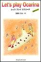 楽譜 レッツ・プレイ・オカリーナ(伴奏CD付)