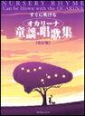 すぐに吹ける オカリーナ 童謡・唱歌集 改訂版【楽譜】
