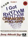 輸入 I GOT RHYTHM CHANGES IN ALL KEYS日本語版(47)CD付【楽譜】