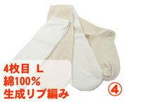 ライブコットン ゆったり(綿)100% 冷え取り靴下 リブ編ソックスL(24-26cm)