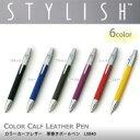 (STYLISH カラーカーフレザー 革巻きボールペン LX840 イエロー)