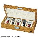 エスプリマ木製時計ケース (5本用) LU50005RW