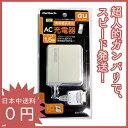オウルテック 携帯電話専用AC充電器au用 /OWL-ACCC1AU(WH)