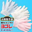 マイクロファイバーお掃除手袋3色組の画像