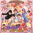 「ミニモニ。じゃムービーお菓子な大冒険!」オリジナルサウンドトラック