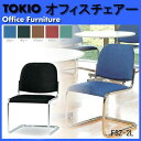 会議椅子 ミーティングチェア イス 椅子 FSZ-2L ビニールレザー
