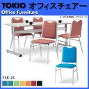 会議椅子 ミーティングチェア イス 椅子 FSK-25 布張り