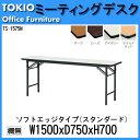 折りたたみ会議用テーブル 折畳机 TS-1575N (棚無 パネル無) W1500XD750XH700
