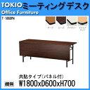 折りたたみ会議用テーブル 折畳机 T-1860PN (棚無 パネル付) W1800XD600XH700