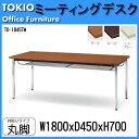 会議用テーブル 机 4本脚 メッキ脚タイプ TD-1845TM 丸脚 棚付 W1800XD450XH700