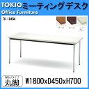 会議用テーブル 机 4本脚 メッキ脚タイプ TD-1845M 丸脚 棚なし W1800XD450XH700