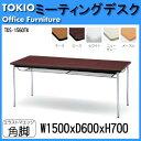 会議用テーブル 机 4本脚 塗装脚タイプ TD-T1560T 棚付 W1500XD600XH700