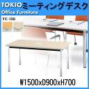 会議用テーブル 会議室 打ち合わせに PTC-1590(天板:角形) W1500XD900XH700