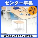 FSDシリーズ平机用のセンターデスク FSD-0709W