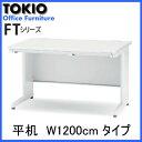 TOKIO オフィスデスク・事務机 平机 FTシリーズ W1200XD700XH700 FTH-1200W