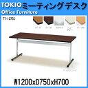会議 打ち合わせに 会議用テーブル 会議机 TT-1275(天板:角形) W1200XD750XH700
