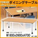 高さの変わるダイニングテーブル・施設用テーブル・会議用テーブル MKT-1890 アジャスタータイプ (W1800D900H600800)