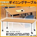 高さの変わるダイニングテーブル・施設用テーブル・会議用テーブル MKT-1575C キャスタータイプ (W1500D750H600800)