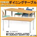 高さの変わるダイニングテーブル・施設用テーブル・会議用テーブル MYT-1575M メッキ脚タイプ (W1500D750H660760)