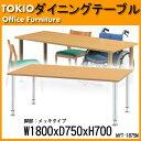 高さの変わるダイニングテーブル・施設用テーブル・会議用テーブル MYT-1875M メッキ脚タイプ (W1800D750H660760)