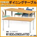 高さの変わるダイニングテーブル・施設用テーブル・会議用テーブル MYT-1890M メッキ脚タイプ (W1800D900H660760)