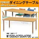 高さの変わるダイニングテーブル・施設用テーブル・会議用テーブル MYT-1575T 塗装脚タイプ (W1500D750H660760)